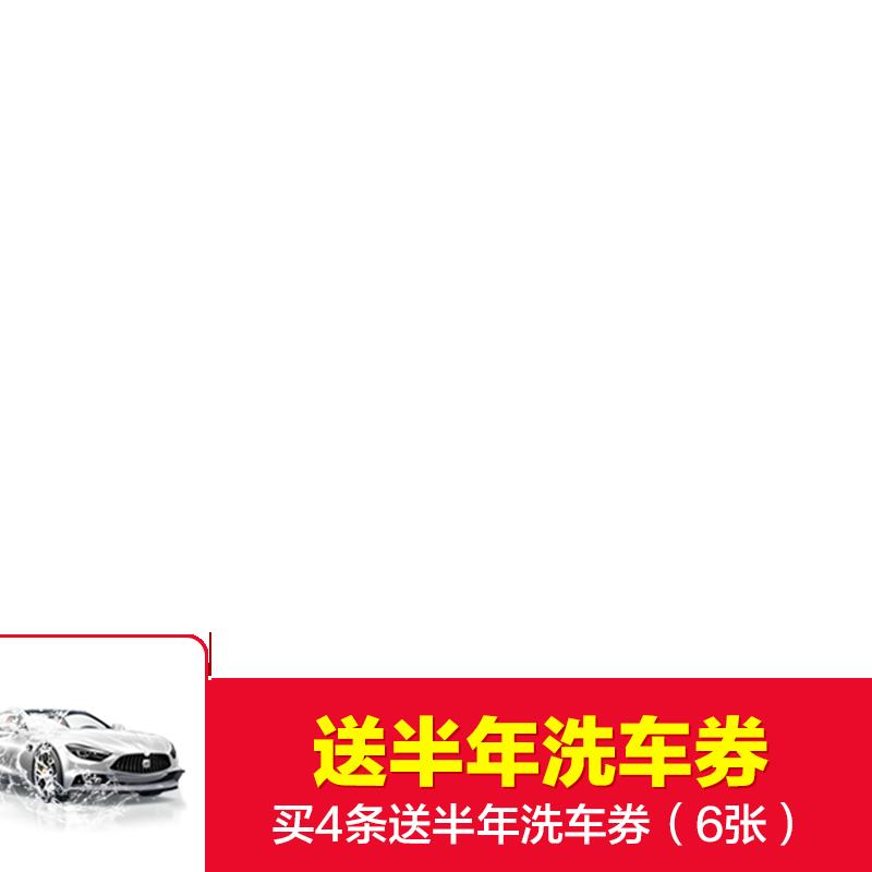 途虎轮胎促销活动,赠品服务
