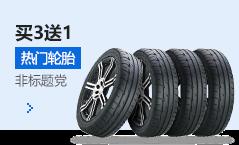 热门轮胎买三送一,途虎养车网