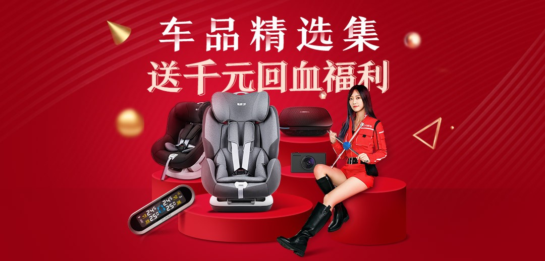 AutoProduct_Banner,途虎养车网