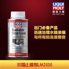 力魔/LIQUI MOLY 水箱止漏保护剂 150ML 8956