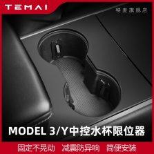 特斯拉model3中控水杯槽限位器