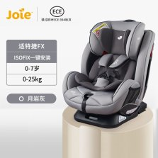 英国巧儿宜Joie适特捷汽车用儿童安全座椅双向安装0-7岁宝宝婴儿 适特捷 FX 灰色