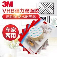 3M双面胶吸塑包装 超薄防水型5608A-WP【40MM*0.8MM】【30片】