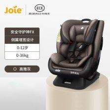 Joie巧儿宜儿童安全座椅汽车用0-12岁 安全守护神 FX 灰色