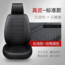 【全国免费安装】众卡 四季通用 专车专用全包围 真皮座垫【标准款-经典黑色】