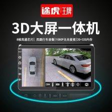 【免费安装】途虎王牌 1080P高清夜视3D全景大屏一体机360度全景影像系统高清3D安卓导航一体机倒车盲区辅助行车记录仪