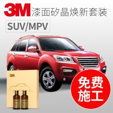 3M 漆面矽晶焕新套装 SUV/MPV【全国包施工】全色通用