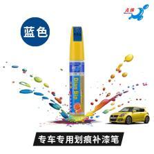 【专车专用】点缤 补漆笔 划痕笔修复笔补漆【蓝色】单支装