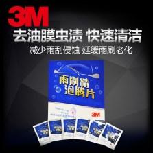 3M PN39631 高效超浓缩玻璃水泡腾片 【6片/盒】