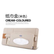 福特/Ford 多功能车用真皮遮阳板 纸巾盒【米色】【多色可选】