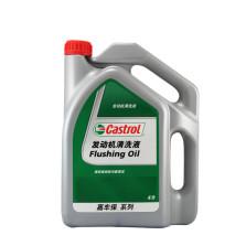 嘉实多/CASTROL Flushing Oil 发动机清洗油 4L