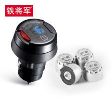 铁将军 智感700胎压监测 外置无线胎压监测系统 胎压计