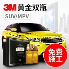 3M 黄金双瓶系列 SUV/MPV【全国包施工】全色通用