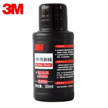 3M 浓缩雨刮精 清除玻璃油膜保护雨刷器PN07016 单瓶装【30ml/瓶】