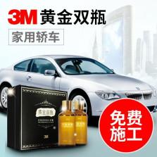3M 黄金双瓶系列 五座轿车【全国包施工】全色通用