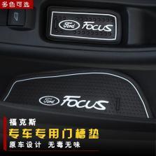 NFS 福特新福克斯 门槽垫 装饰储物盒防滑垫 12款【夜光款】