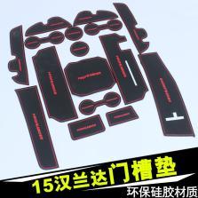NFS 丰田汉兰达 门槽垫 防滑垫水杯垫 扶手箱垫 15-16款 汉兰达专用【夜光】16块装