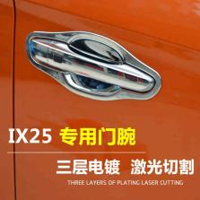 NFS 现代IX25 外门碗装饰条 车外门碗贴 15款【ABS电镀门腕贴】