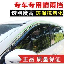 NFS 丰田霸道/普拉多 晴雨挡 带标带亮条软质 15-16款【原装款】