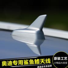 NFS 奥迪Q3 鲨鱼鳍天线 车顶天线【白色】