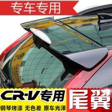 NFS 本田CRV 尾翼 定风翼顶翼 12-16年款【珍珠白】