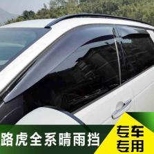 NFS 路虎发现4 通用晴雨挡 车窗雨挡【晴雨挡】