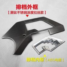 NFS 丰田rav4 档位面板 排挡面板 13(备胎内置)-15款【豪华升级拉丝款 黑钛 +ABS电镀】