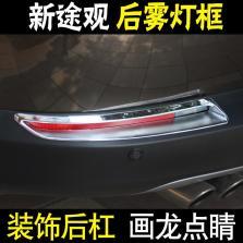 NFS 大众途观 ABS电镀后雾灯罩 10-16款【ABS电镀后雾灯罩】