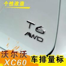 NFS 沃尔沃XC60 后盖标志 大T6连AWD行李箱盖标 09-15款【AWD字标】
