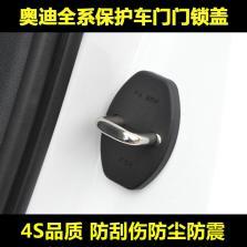 NFS 奥迪A6L 门锁扣盖 车门锁保护盖锁盖 奥迪车系通用【磨砂款 4个】