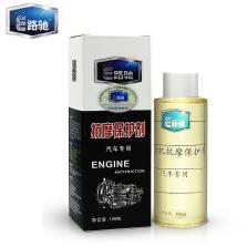 E路驰 发动机抗磨保护剂 引擎降噪养护冷启动保护添加剂【1瓶*100ml】A-546