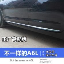 NFS 奥迪A6L 车身饰条 车门亮条门边条裙边亮条 12-15款【高配1:1仿制版】