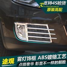 NFS 大众途观 ABS电镀前雾灯罩 10-16款【ABS电镀前雾灯罩】