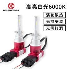 迈酷势/MARKCARS V5 汽车LED大灯 改装替换 H1 6000K 一对装 白光【下单请备注车型】