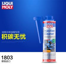 力魔/LIQUI MOLY 喷油嘴系统清洁剂 300ML 1803【燃油添加剂】