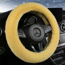 梦雅德毛绒款冬季保暖通用方向盘套汽车把套-米色