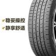 耐克森轮胎 NFERA RU5 245/60R18 105V Nexen