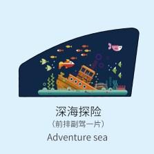帅贝特 磁性遮阳窗帘 深海探险【弧形 正驾】