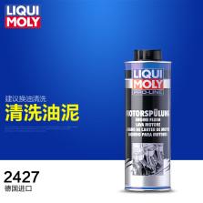 力魔/LIQUI MOLY 发动机内部清洁剂 500ML 2427【机油清洗剂】