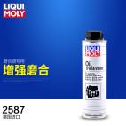 力魔/LIQUI MOLY 发动机强力保护剂(新车磨合宝)300ML 2587【机油添加剂】