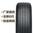 德国马牌轮胎 TechContact TC6 SUV 235/65R17 108V XL FR Continental