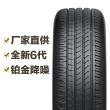 德国马牌轮胎 TechContact TC6 205/60R16 96V XL FR Continental