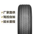优科豪马(横滨)轮胎 G055 245/55R19 103V Yokohama