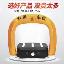 【新品特惠】金盾 智能遥控车位锁  停车位加厚防撞防盗锁 SP-360SU (干电池)