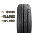 东风轮胎 DH02 175/70R14 84H DONGFENG