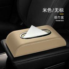 乔氏 车载纸巾盒抽纸盒 专用于特斯拉Model 3【米色】