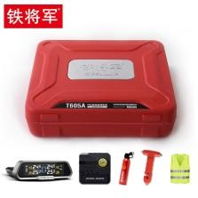 【包安装】铁将军 红箱太阳能内置汽车胎压监测器套装 T605A