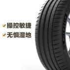 米其林轮胎 竞驰4 PS4 PILOT SPORT 4 255/40R18 99Y XL TL ZP缺气保用(防爆)轮胎 ☆ 宝马原装星标 Michelin