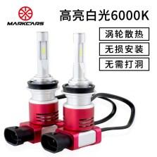 迈酷势/MARKCARS V5 汽车LED大灯 改装替换 H11 6000K 一对装 白光【下单请备注车型】