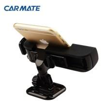 快美特/CARMATE 可旋转车载手机支架 出风口底座两用 【ME73C】